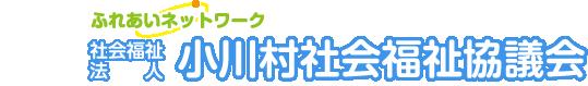 Just another WordPress site小川村社会福祉協議会