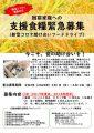 03食糧緊急募集チラシのサムネイル